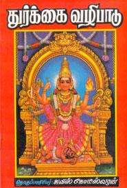 Durgai Valipaadu - துர்க்கை வழிபாடு
