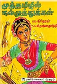 Muthtamili Nal Muthukkal - முத்தமிழில் நல் முத்துக்கள்
