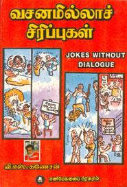 Vasanamilla Sirippugal - வசனமில்லாச் சிரிப்புகள்