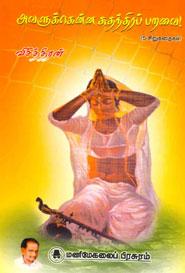 Avalukenna Suthanthira Paravai (15 Sirukathaigal) - அவளுக்கென்ன சுதந்திரப் பறவை (15 சிறுகதைகள்)