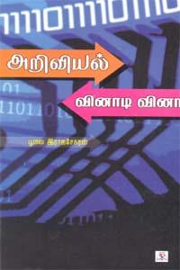Ariviyal Vinaadi Vinaa - அறிவியல் வினாடி வினா