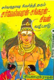 Sarvathosha Nivarthi Tharum Sarveshwaran Shankaran Shivan Valipaadu - சர்வதோஷ நிவர்த்தி தரும் சர்வேஸ்வரன்.சங்கரன்.சிவன் வழிபாடு