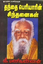 Thanthai Periyaarin Sinthanaigal - தந்தை பெரியாரின் சிந்தனைகள்