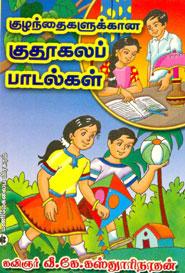 Kulanthaigalukaana Kuthukala Paadalgal - குழந்தைகளுக்கான குதூகலப் பாடல்கள்