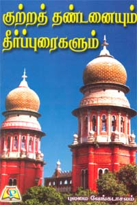 Kutra Thandanaikalum Theerpugalum - குற்றத் தண்டனையும் தீர்பபுரைகளும்