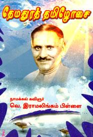 Themadura Tamilosai - தேமதுரத் தமிழோசை