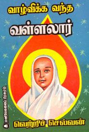 Vaalvikka Vantha Vallalaar - வாழ்விக்க வந்த வள்ளலார்