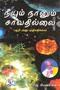 Neeyum Naanum Saavathillai(aathi Anu Alivathilai) - நீயும் நானும் சாவதில்லை ( ஆதி அணு அழிவதில்லை)