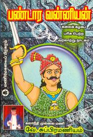 Pandaara Vanniyan - பண்டார வன்னியன்