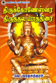 Thirukoneshwara Thiruthala Yathirai - திருக்கோணேஸ்வர திருத்தல யாத்திரை