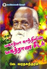 Mahatma Gandhiyin Mahathaana Seedar - மகாத்மா காந்தியின் மகத்தான சீடர்