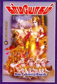 Karmayogam - கர்மயோகம்