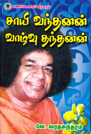 Sai Vanthanan Vaalvu Thanthanan - சாயி வந்தனன் வாழ்வு தந்தனன்