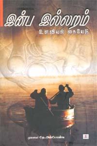 Inba Illaram(Ulaviyal Kaiyedu) - இன்ப இல்லறம் (உளவியல் கையேடு)