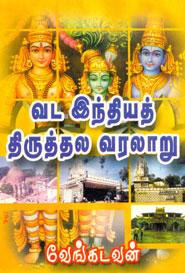 Vada India Thiruthala Varalaaru - வட இந்தியத் திருத்தல வரலாறு