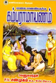 Maanava Maanavyarukku Kambaramayanam - மாணவ மாணவியருக்கு கம்பராமாயணம்