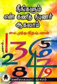 Neengalum En Kanitha Nibunar Aagalaam - நீங்களும் எண் கணித நிபுணர் ஆகலாம்