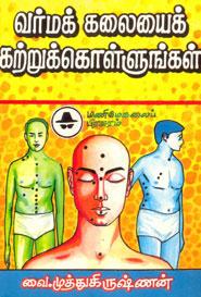 Varma Kalaiyai Katru Kollungal - வர்மக் கலையைக் கற்றுக்கொள்ளுங்கள்