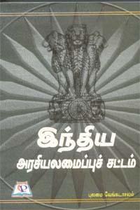 India Arasiyalamaippu Sattam - இந்திய அரசியலமைப்புச் சட்டம்
