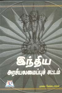 Tamil book India Arasiyalamaippu Sattam