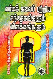 Varma Kalai Patriya Santhegangalum Vilakkangalum - வர்மக் கலைப் பற்றிய சந்தேகங்களும் விளக்கங்களும்