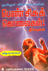 Tamilaga Gramangalil Penn Sisu Kolaigal !Theervugal - தமிழக கிராமங்களில் பெண் சிசுக் கொலைகள் தீர்வுகள்