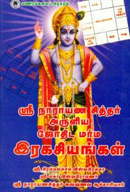 Sri Narayana Sithar Aruliya Jothida Marma Ragasiyangal - ஸ்ரீ நாராயண சித்தர் அருளிய ஜோதிட மர்ம இரகசியங்கள்