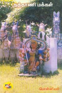 Athaani Makkal - அத்தாணி மக்கள்