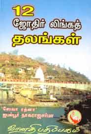 Tamil book 12 ஜோதிர் லிங்கத் தலங்கள்