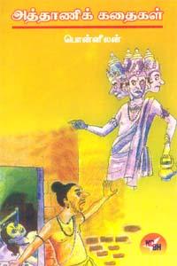Athaani Kathaigal - அத்தாணிக் கதைகள்