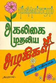 அகலிகை முதலிய அழகிகள் (old book rare)