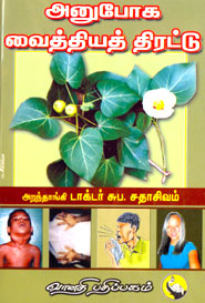 Tamil book அனுபோக வைத்தியத் திரட்டு