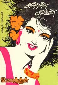 அன்புள்ள அஜிதா
