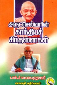 Arutselvarin gandhiya sinthanaikal - அருட்செல்வரின் காந்தியச் சிந்தனைகள்