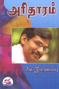 Arithaaram - அரிதாரம்