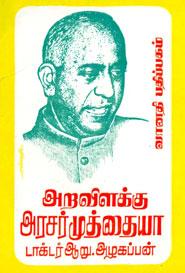அறவிளக்கு அரசர் முத்தையா (old book rare)