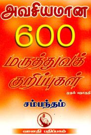 Tamil book அவசியமான 600 மருத்துவக் குறிப்புகள் முதல் தொகுதி