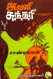 Avani sundhari - அவனி சுந்தரி