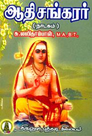 Tamil book ஆதிசங்கரர் (நாடகம்)