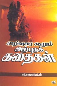 Arivurai Koorum Arputha Kathaigal - அறிவுரை கூறும் அற்புதக் கதைகள்