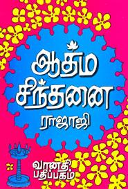 Tamil book ஆத்ம சிந்தனை