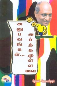 Anubavangal Arthamullavai - அனுபவங்கள் அர்த்தமுள்ளவை
