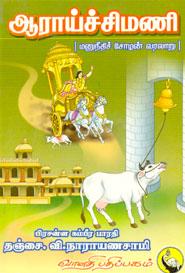 ஆராய்ச்சிமணி(மனுநீதிச் சோழன் வரலாறு)