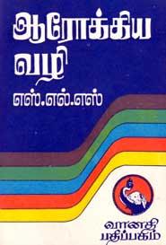 ஆரோக்கிய வழி (old book rare)