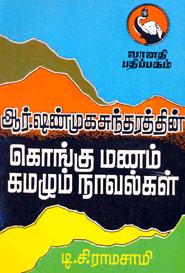 ஆர். ஷண்முகசுந்தரத்தின் கொங்கு மணம் கமழும் நாவல்கள் (old book rare)
