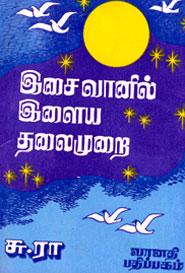 Tamil book இசைவானில் இளைய தலைமுறை