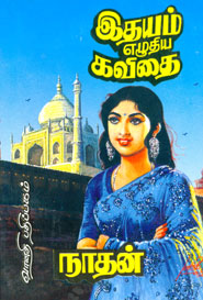 Idhayam ezhuthiya kavithai - இதயம் எழுதிய கவிதை