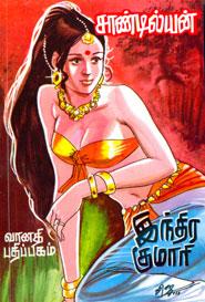 Indhira kumari - இந்திர குமாரி