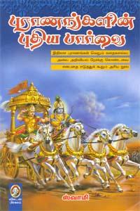 Puraanangalin puthiya paarvai - புராணங்களின் புதிய பார்வை
