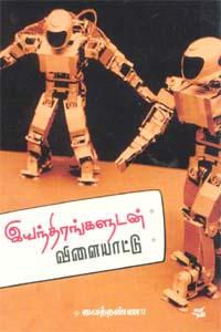 Tamil book Iyanthirangaludan Vilayaatu